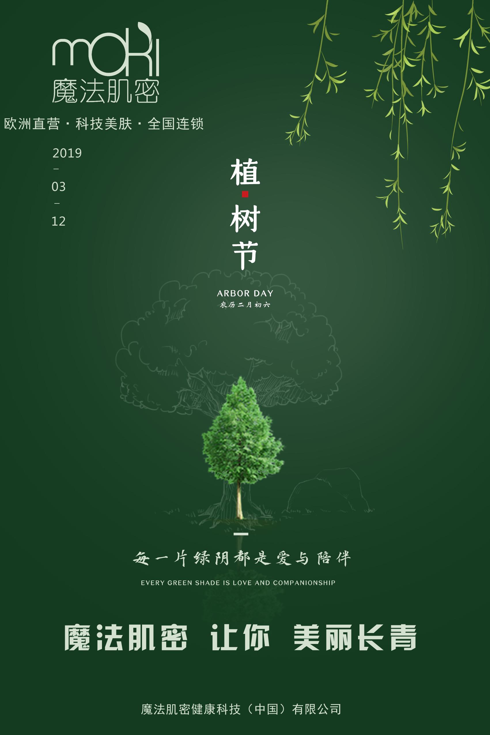植树节.jpg